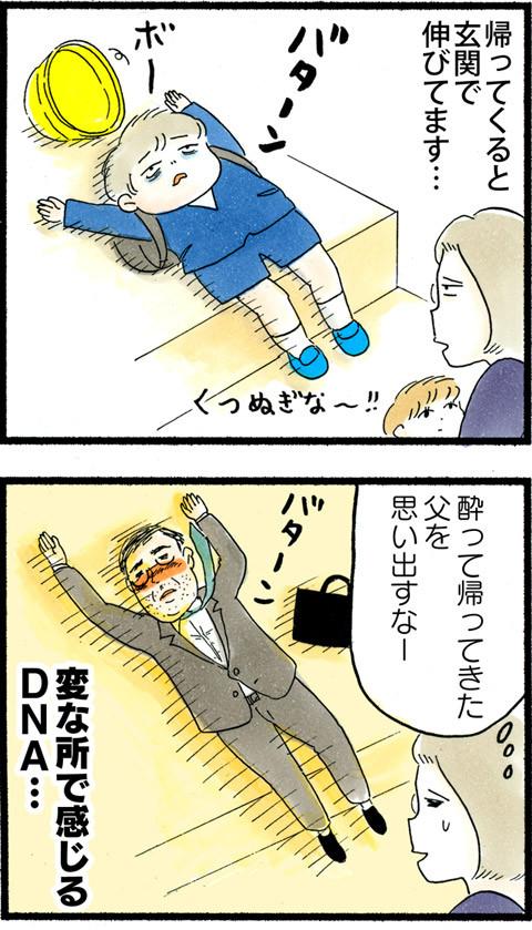 910朝と晩はお疲れ_02