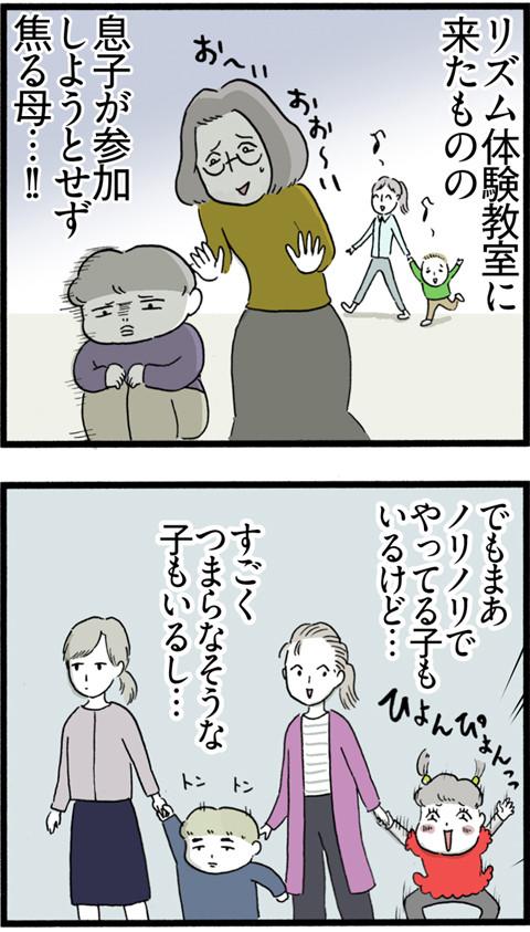 469やらない組_01