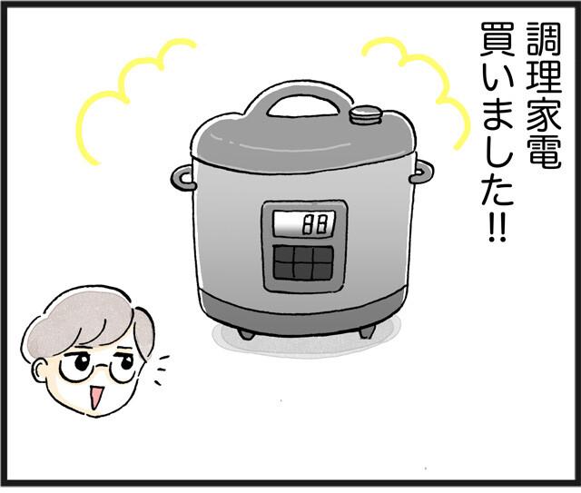 124便利調理家電_01