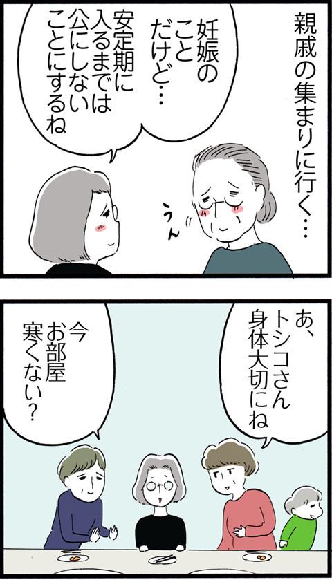532母というセキュリティ_01