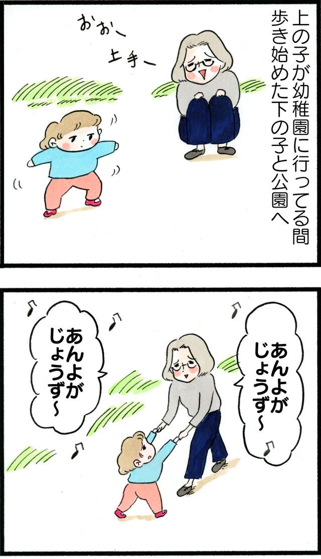 1163からかわれた大人_01