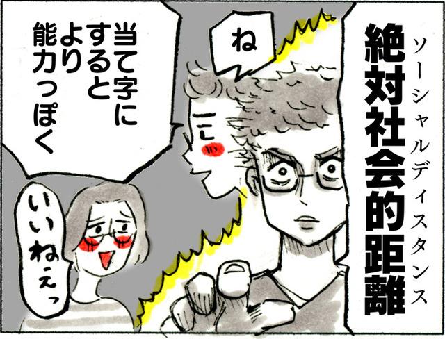 ソーシャルディスタンス_02