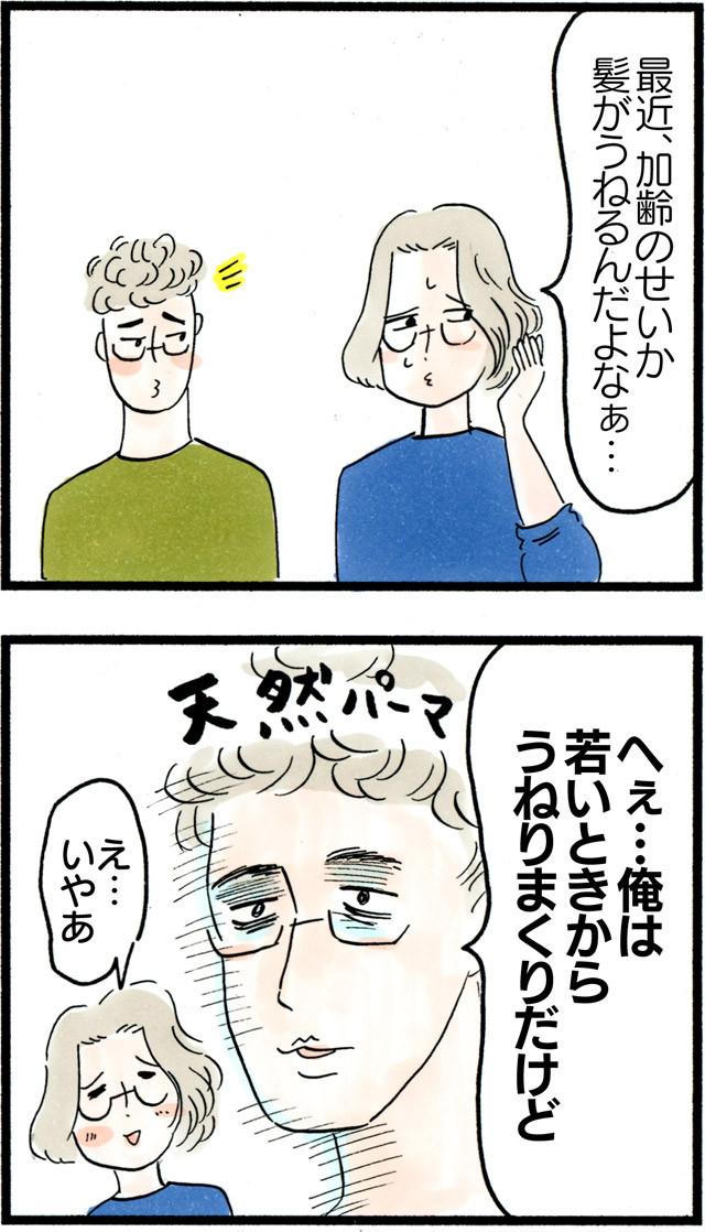 1121天パと私_01