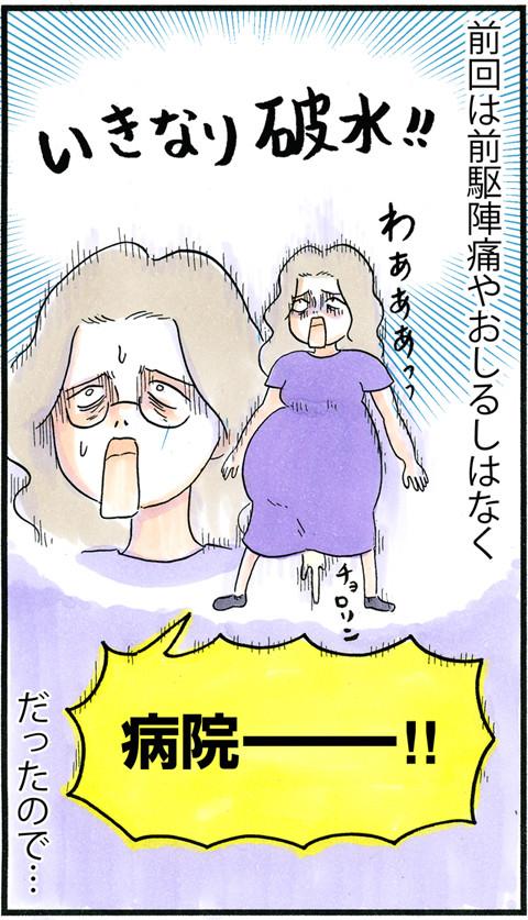 746前駆陣痛…!__03