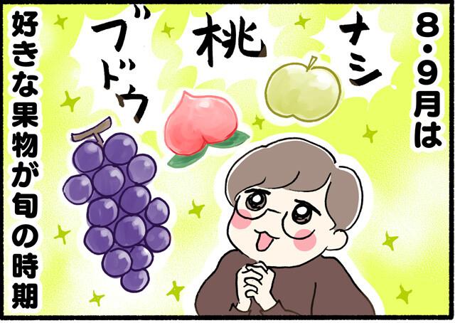 20210911_旬の果物_01