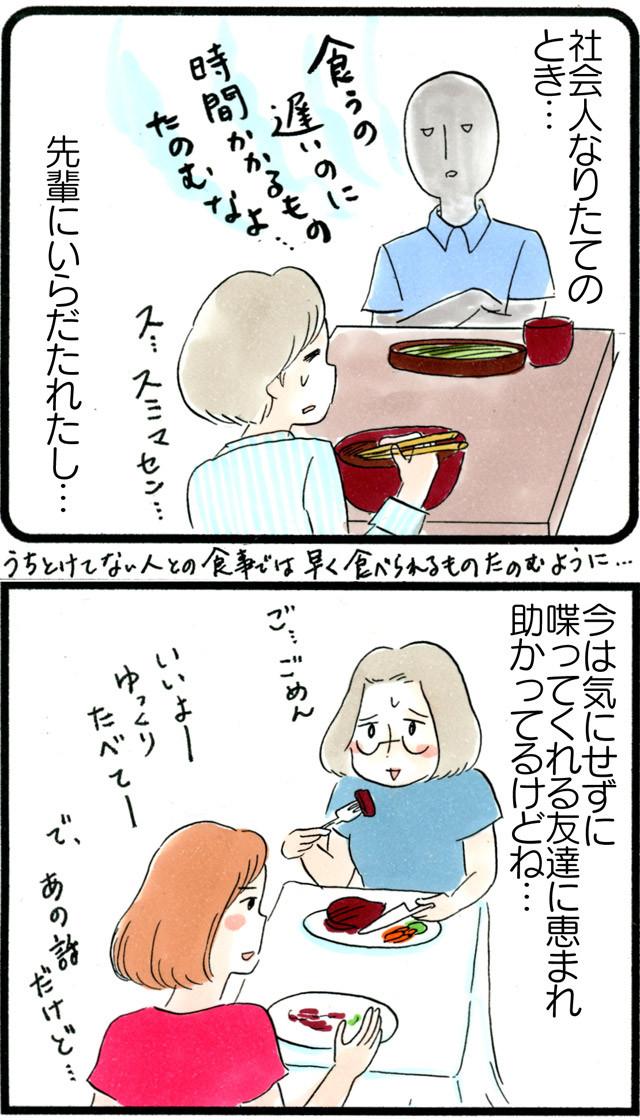1081食べるのが遅い_05