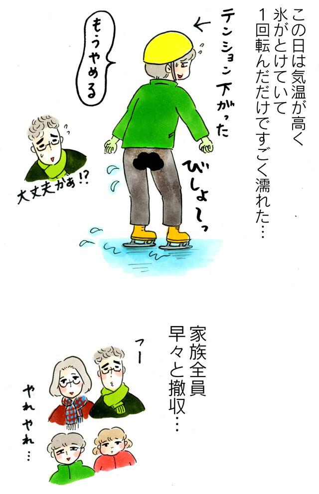 1485ひーちゃんの初スケート_07