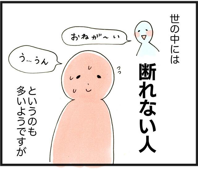 78断れないタイプ___01
