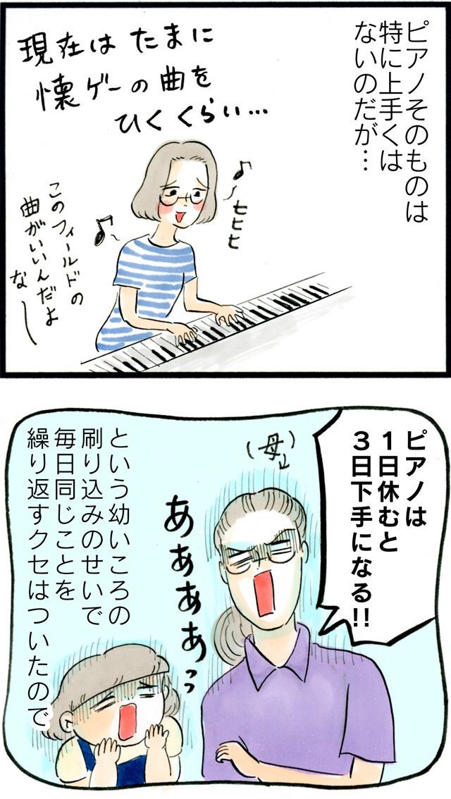 1382ピアノと私_05