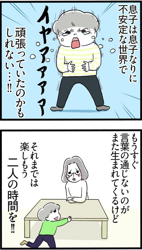557イヤイヤを考える(前編)_04