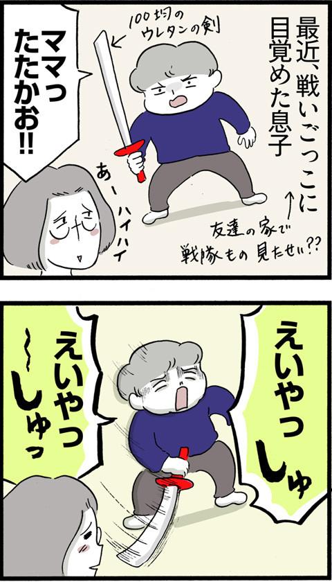 477戦いに目覚める_01