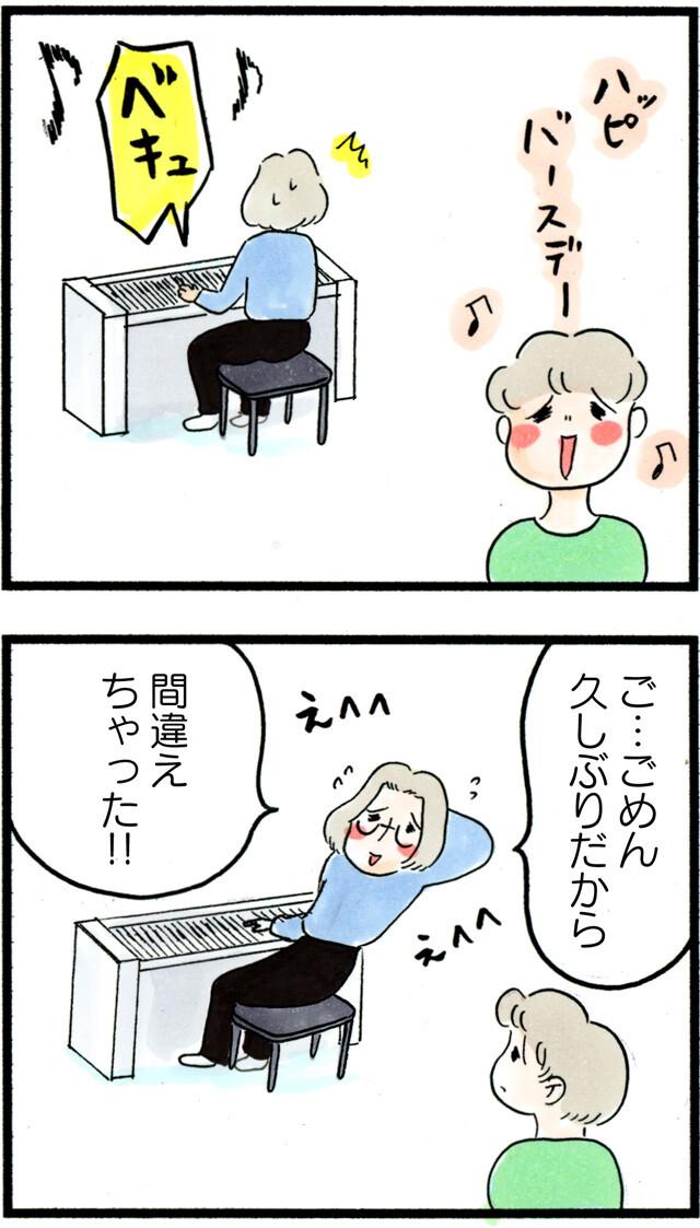1171ママのピアノ_03