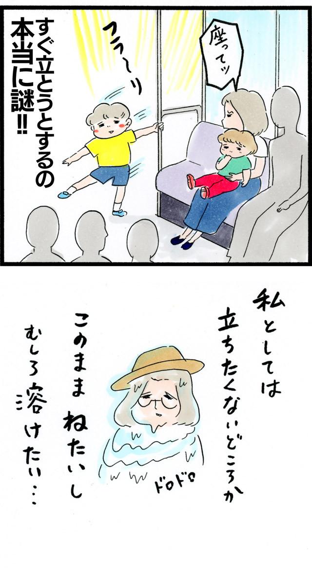 1091大人はなぜすぐ座る?_05