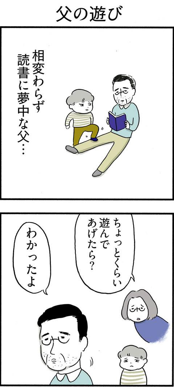 210父の遊び_01