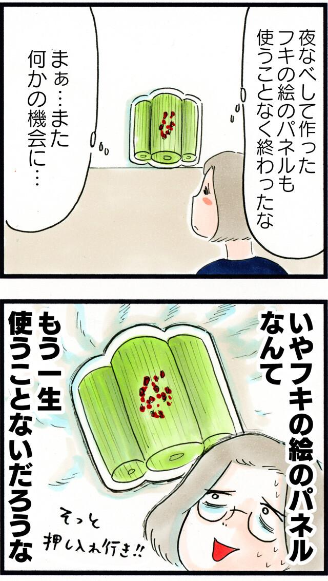 1219出られなかった発表会_03