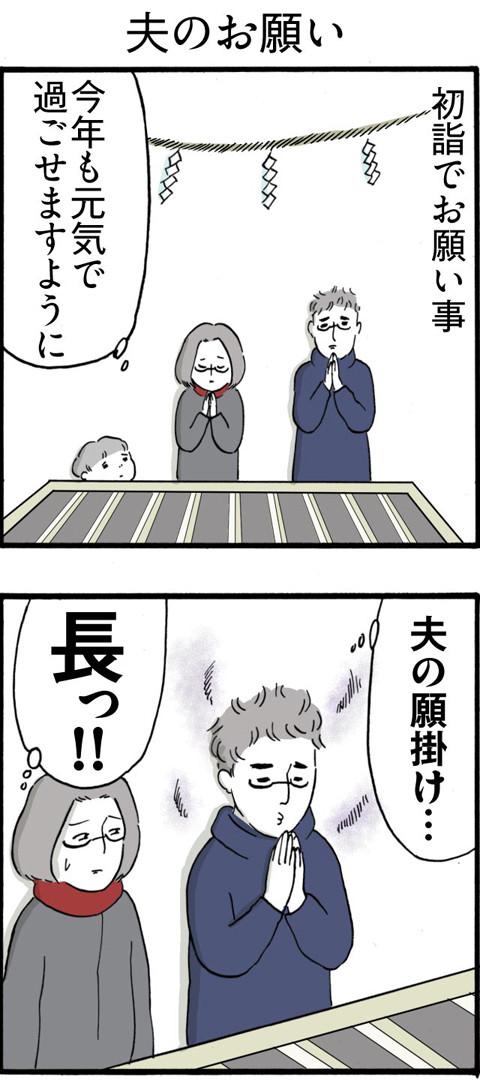 165夫のお願い_01