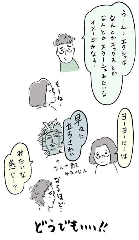 478謎の技_03
