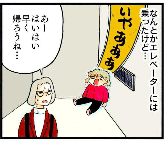 1474エレベーターでギャン泣きして_03