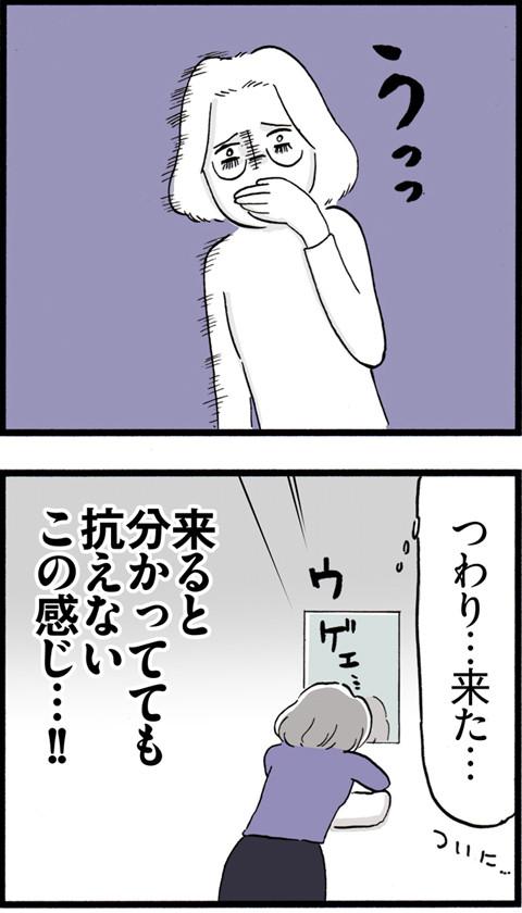 527つわり襲来_01