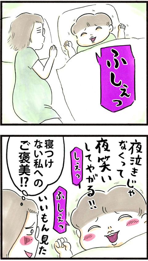 666知られざる夜_02