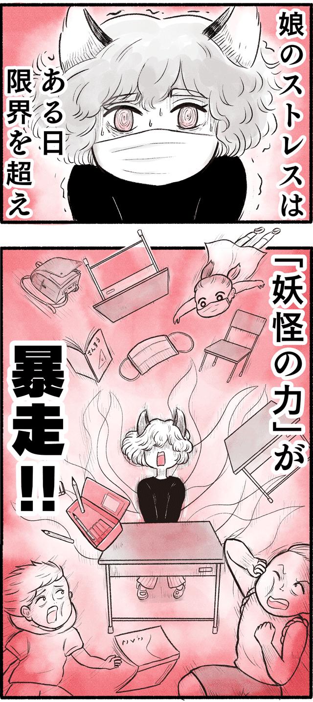 妖怪01-01b_02