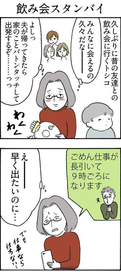150飲み会スタンバイ_01