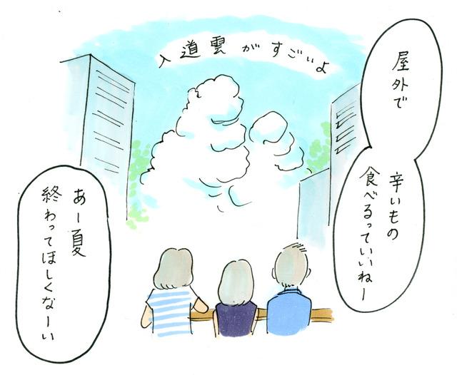 激辛グルメ祭り2019締め