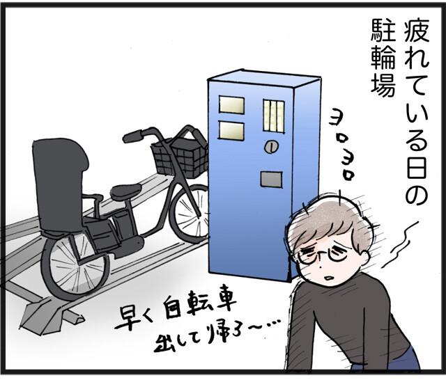 駐輪場のバカヤロウ_01