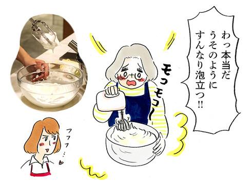 オレンジページ_トシコ_宣伝02