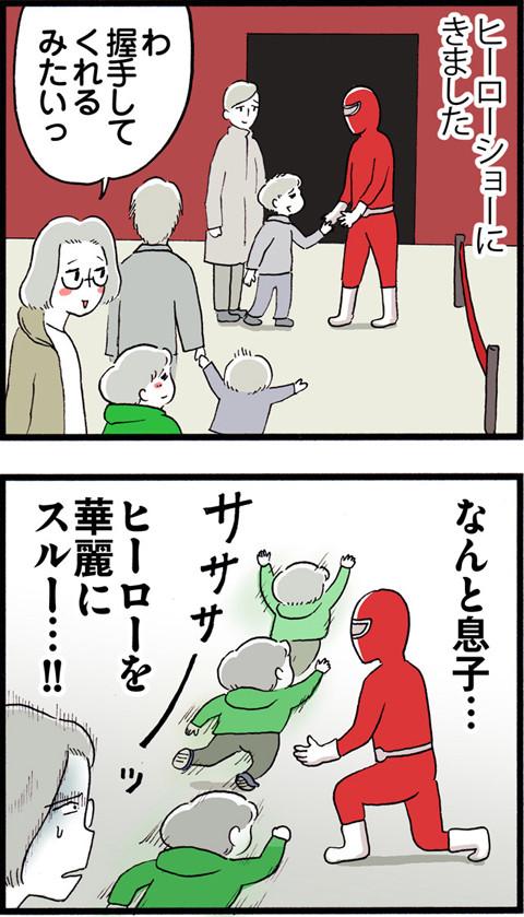 604ヒーローと握手_01