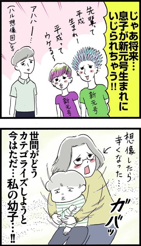 541平成終わるの?_02