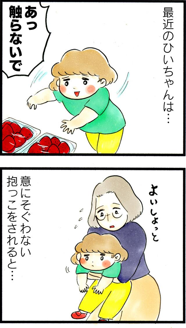 1296縄抜けひいちゃん_01