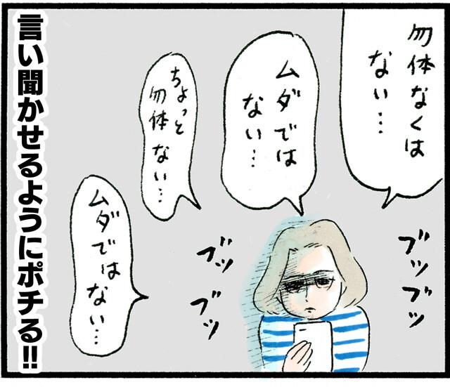 1168誕プレのコスパ_07