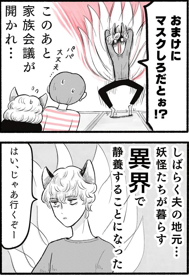 妖怪01−01d_01