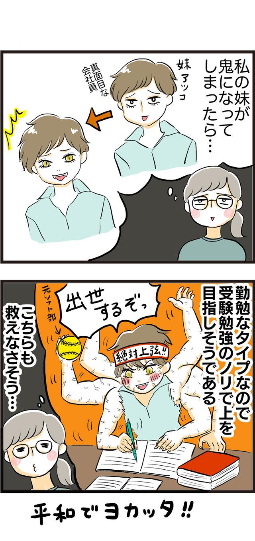 鬼滅の刃ネタ_05