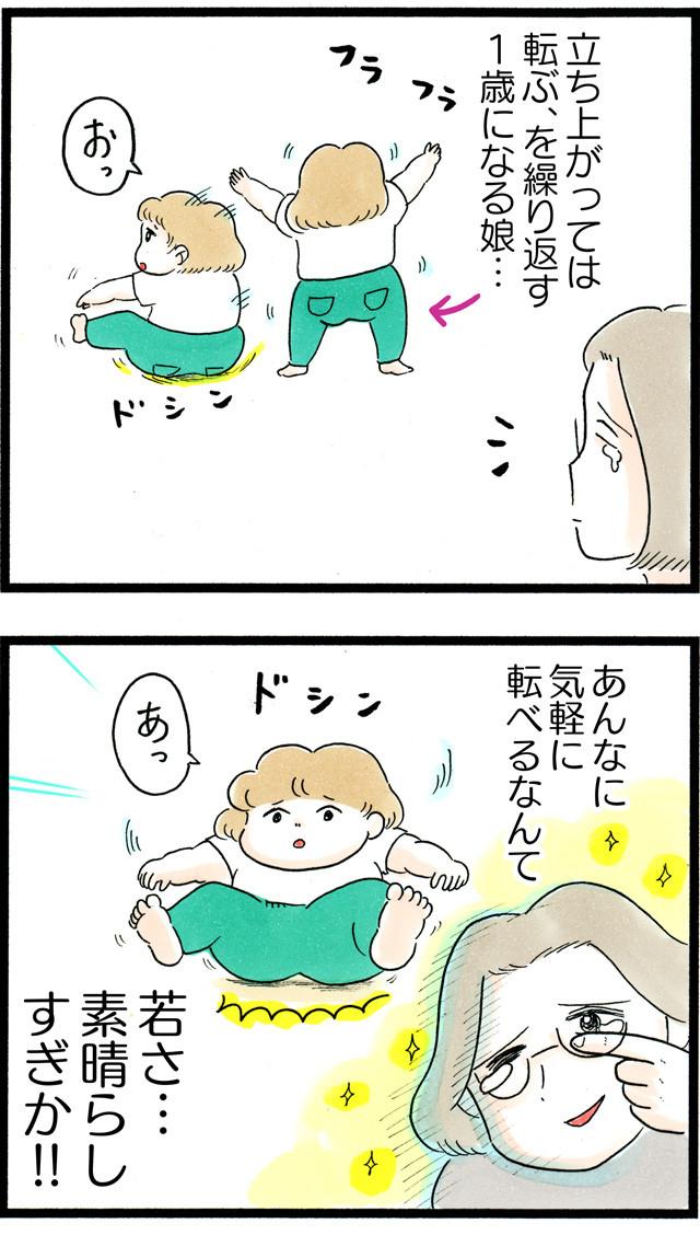 1148尻もち_03