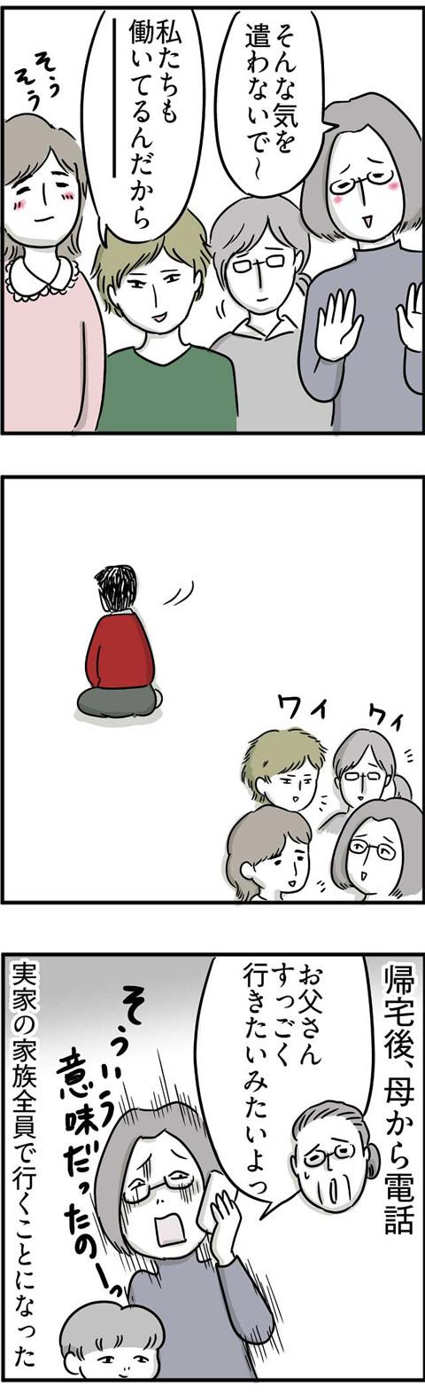 86お出かけの計画_02