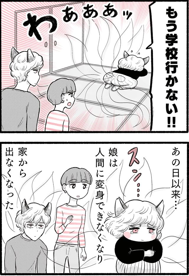 妖怪01-01c_01