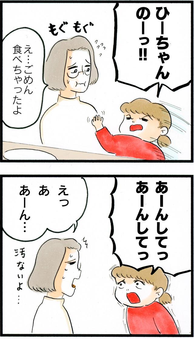 1408食べられても諦めず_03