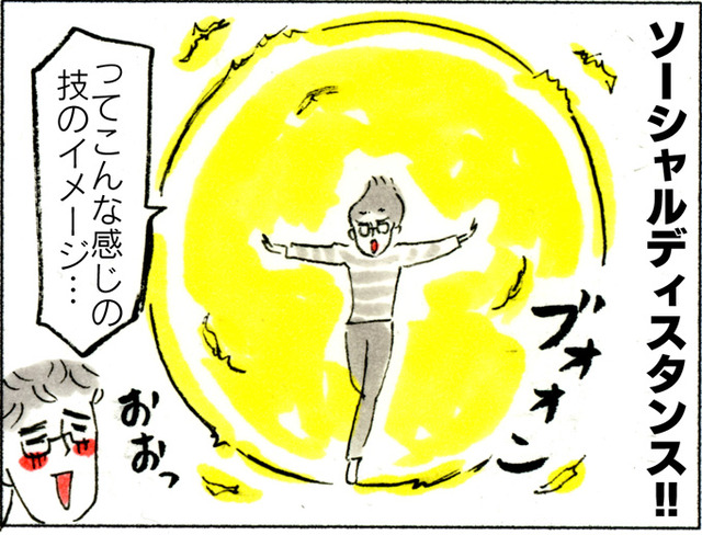 ソーシャルディスタンス_01