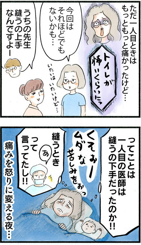 832股の傷_03