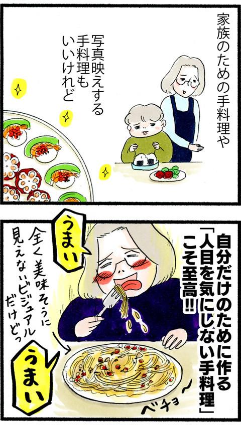958至高の手料理_03