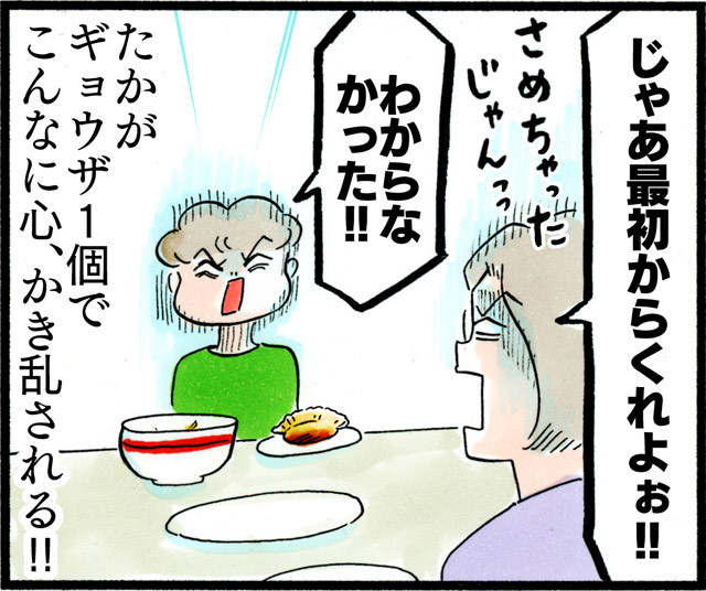 1130食べ物の恨み_05
