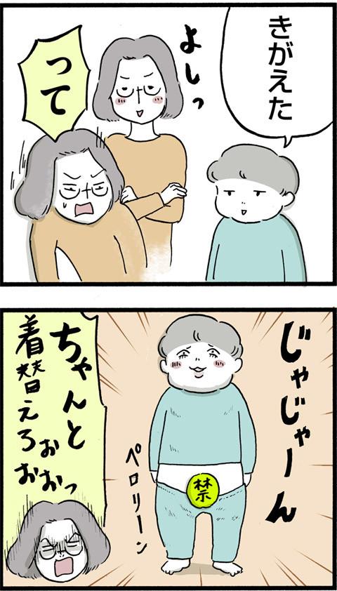 459いちいちやる人_02