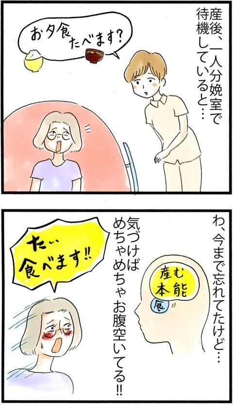 806産後の一人メシ_01
