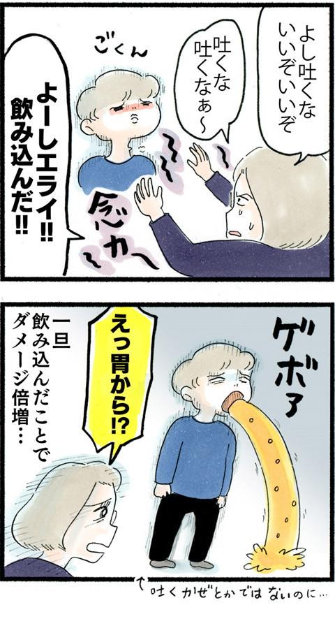 959薬が苦手_03