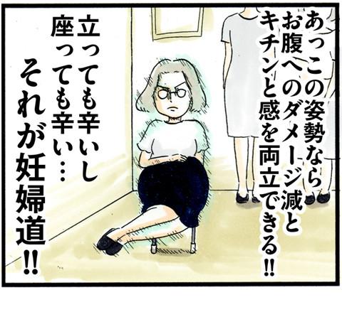 703妊婦の参観日_03