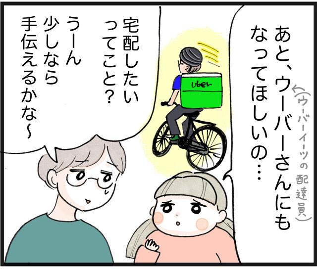 夢を応援!-_05