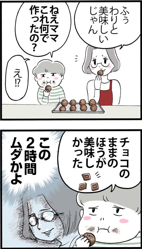 574チョコレート作り_02