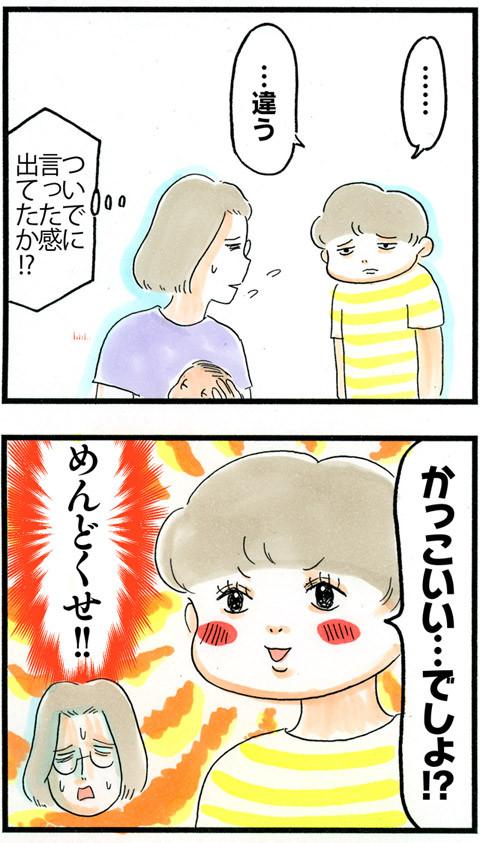 811ほめてほしい_03